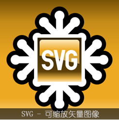 SVG教程