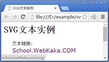 SVG文本实例(文本链接)