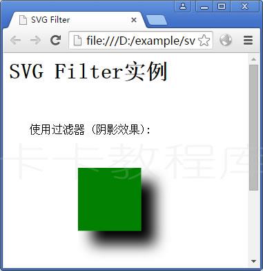 SVG过滤器(阴影效果)