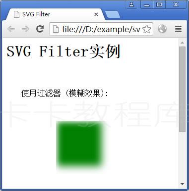 SVG Filter实例